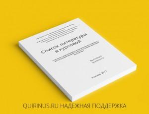 kak-oformlyat-spisok-literatury-v-kursovoj-i-diplomnoj-rabotax