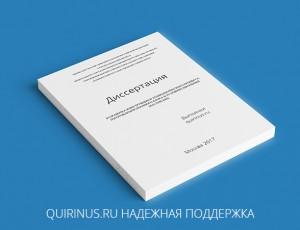 napisaniya-dissertacii