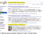 сервисы Google для написания реферата