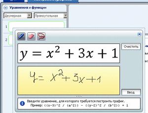 программа для математических графиков