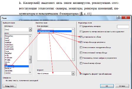 Как сделать ссылки в квадратных скобках в ворде 2010