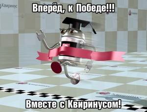 Вперёд, к победе!