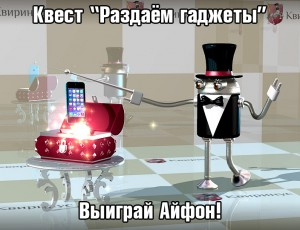 Выиграть Айфон