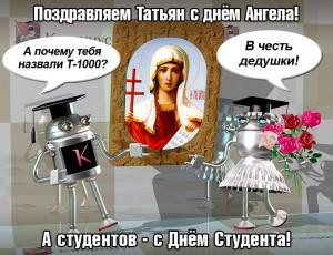 Квиринус поздравляет с Днём Студента!