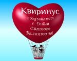 S_Dniom_Sviatogo_Valentina