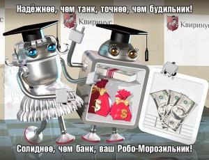 Робо_морозильник