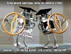 VIP-авторы