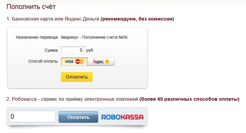 Пополнение счета через сайт