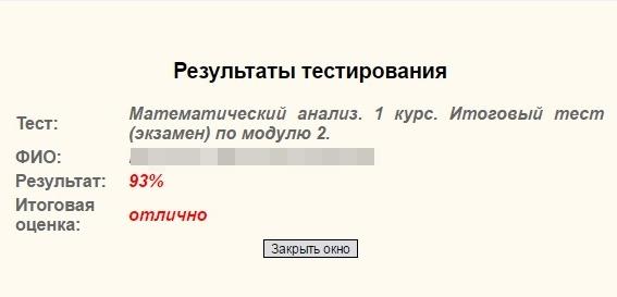 Скриншот результаты тестирования