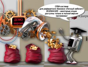 автоматизация бизнеса рефератного агентства