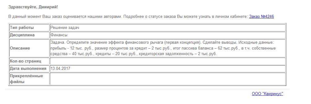 Квиринус ответное письмо на емейл