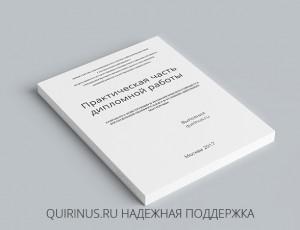 prakticheskaya-chast-diplomnoj-raboty.