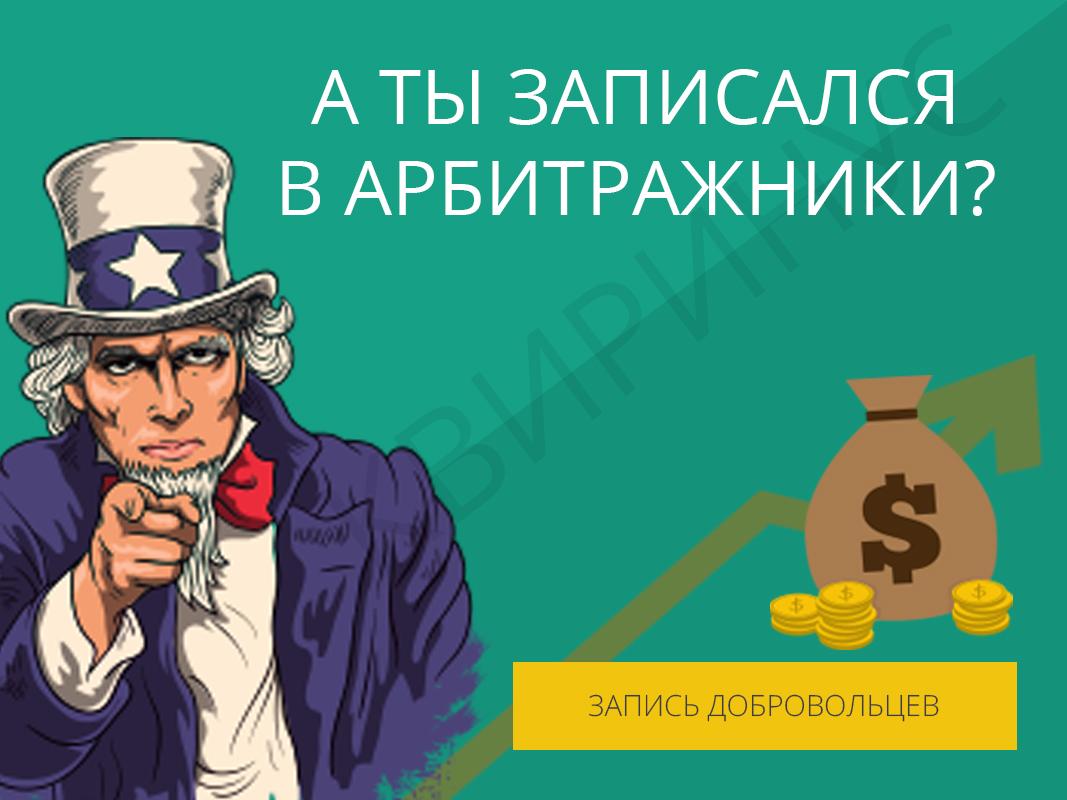 Партнерская программа для арбитражников трафика
