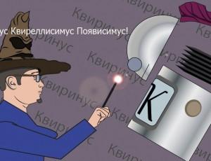 Бот Квиринус рулит