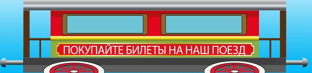 Покупайте билеты на наш поезд