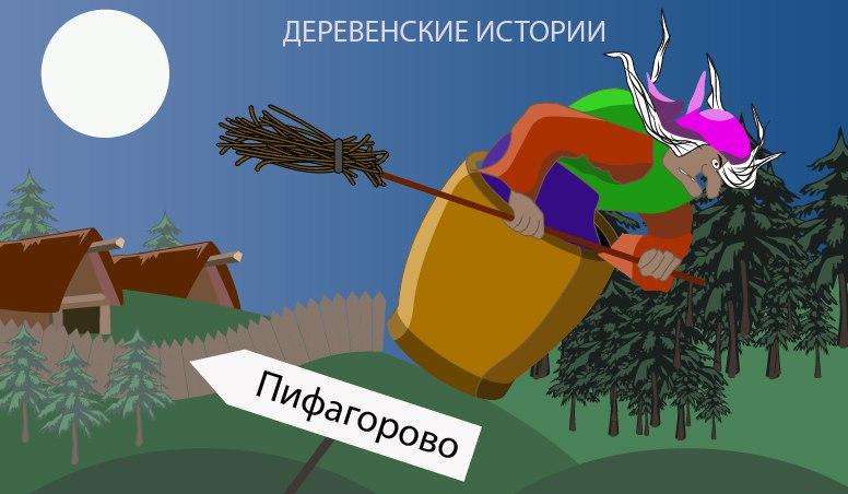Деревенские истории.
