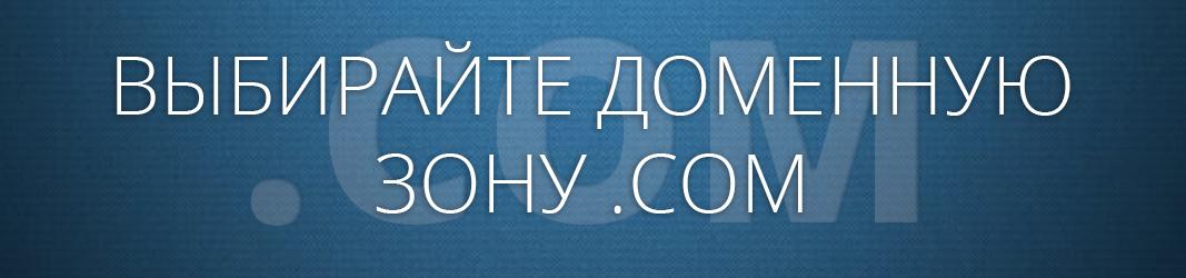 доменная зона com